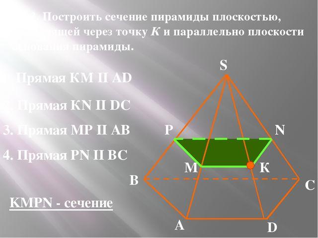 N 13. Построить сечение пирамиды плоскостью, проходящей через точку К и пара...