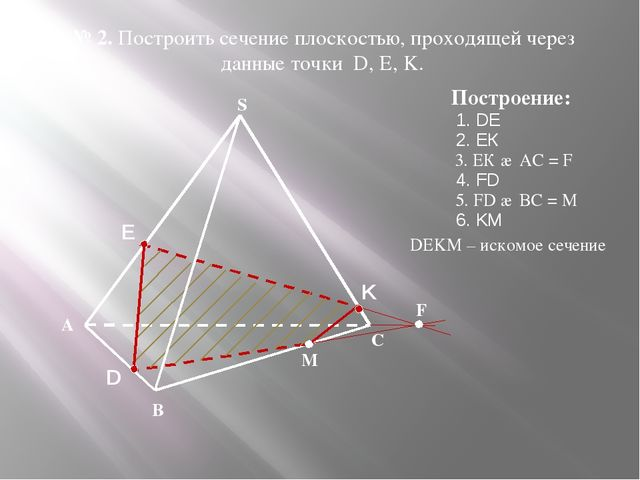 А В С S № 2. Построить сечение плоскостью, проходящей через данные точки D, Е...