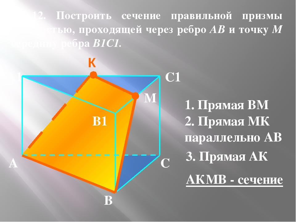 № 12. Построить сечение правильной призмы плоскостью, проходящей через ребро...