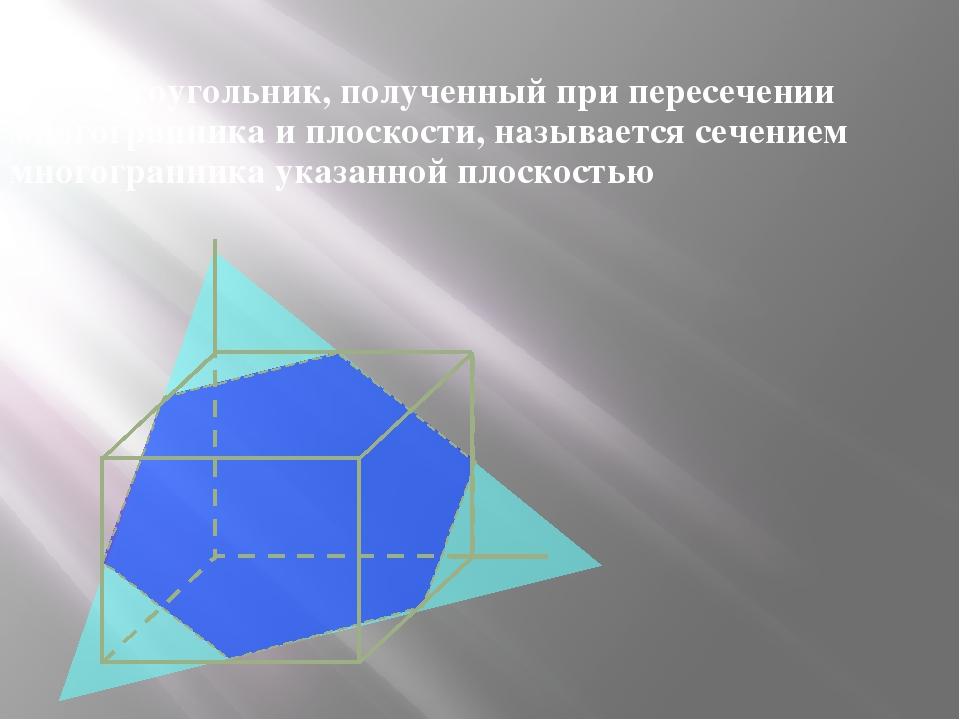 Многоугольник, полученный при пересечении многогранника и плоскости, называ...