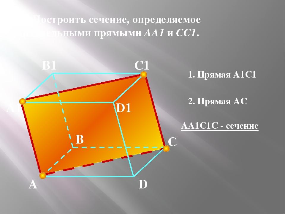N 5. Построить сечение, определяемое параллельными прямыми АА1 и CC1. А А1 В...