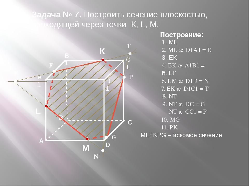Задача № 7. Построить сечение плоскостью, проходящей через точки К, L, М. К L...