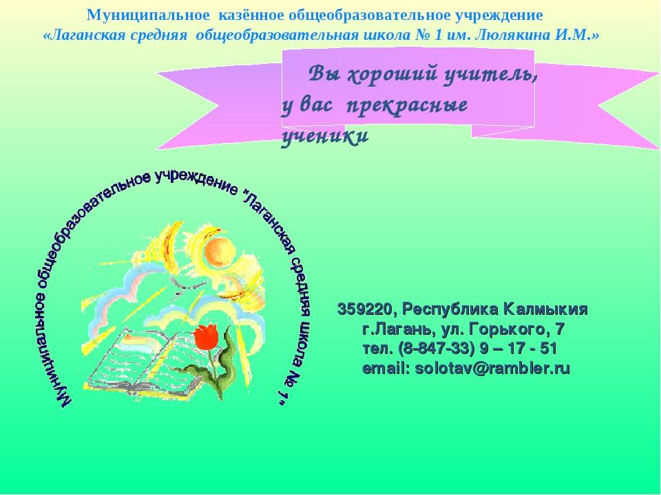 359220, Республика Калмыкия г.Лагань, ул. Горького, 7 тел. (8-847-33) 9 – 17...
