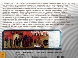Полотенце. XIX век. Средняя Карелия. Холст, вышивка двусторонним швом (фрагме