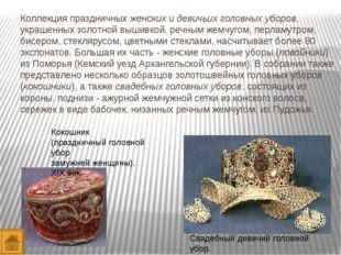 Большую ценность для истории карельской культуры имеют произведения В.Попова