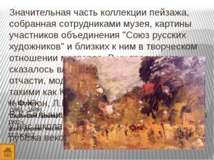 В фонде русской скульптуры всего 9 произведений. Наиболее интересным среди ни
