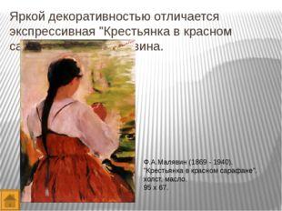 Коллекция начала формироваться в 1960 - е годы, с первых лет работы музея. Её