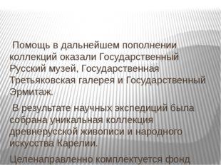 Помощь в дальнейшем пополнении коллекций оказали Государственный Русский муз