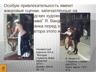 """Особую ценность в ней представляют рисунки М.П.Цыбасова к книге """"Калевала"""" 19"""