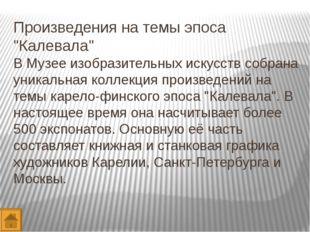 """""""Калевальская"""" коллекция наиболее востребованная и подвижная часть фондов Муз"""