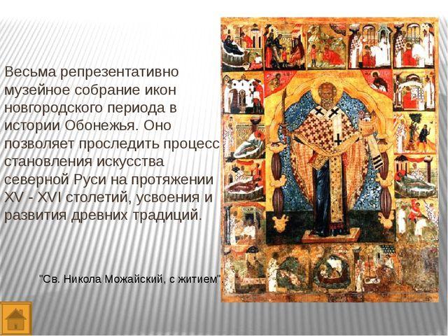 """Св. Евстафий и Трифон"""". Начало 16 в. Дерево, темпера. 47 х 27. """"Преображение""""..."""