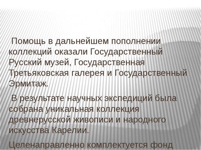Помощь в дальнейшем пополнении коллекций оказали Государственный Русский муз...