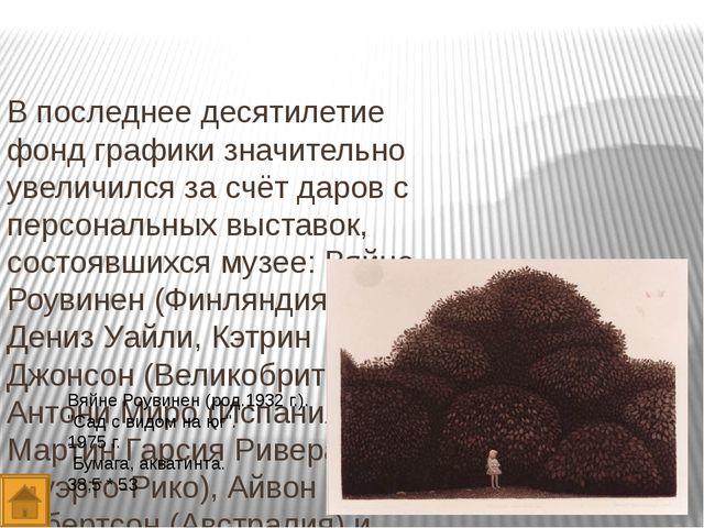 """Эпос """"Калевала"""" - главная тема творчества заслуженного художника России Тамар..."""