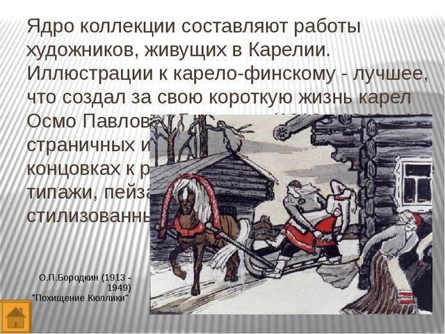 Финляндия. Лес Тип:   живопись, жанр - пейзаж Автор:   Рылов Аркадий Алек...