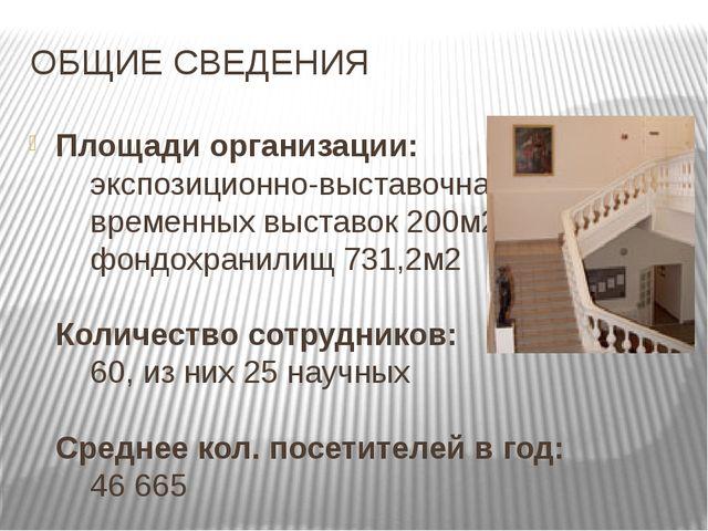 ОБЩИЕ СВЕДЕНИЯ Площади организации:   экспозиционно-выставочная 1723,4м2 ...