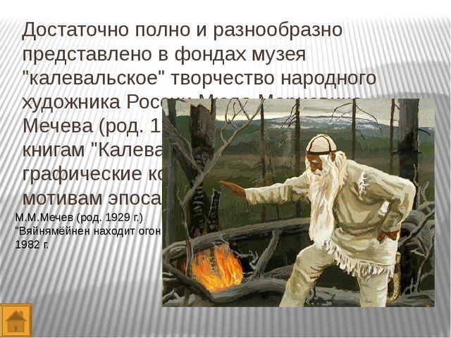 Невеста Похъелы Тип:   графика Автор:   Юфа Тамара Григорьевна Датировка:...