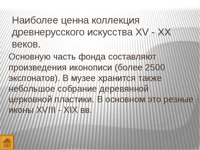 Западноевропейское искусство XVI - XX вв. Коллекция западноевропейского искус...