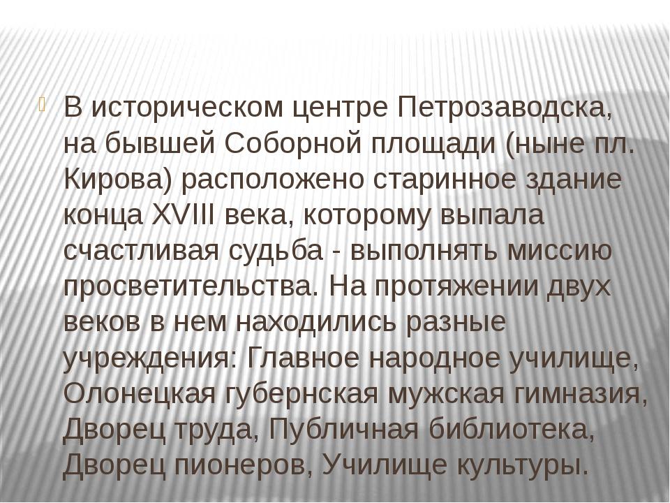 В историческом центре Петрозаводска, на бывшей Соборной площади (ныне пл. Кир...