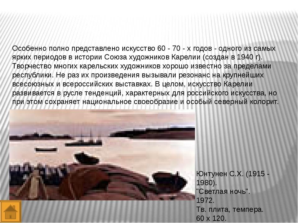 Скульптура представлена, прежде всего, работами Лео Ланкинена, а также произ...