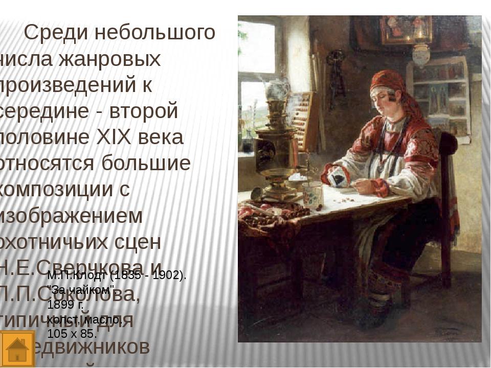а также работы самобытных художников, чье творчество формировалось в 1920 - 3...