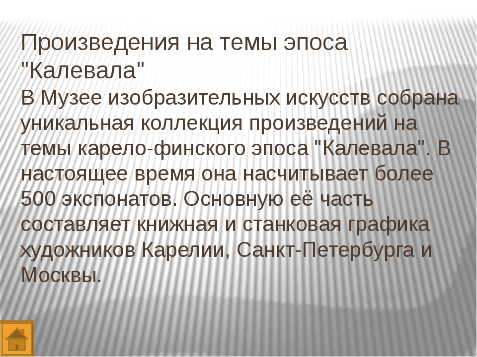 """""""Калевальская"""" коллекция наиболее востребованная и подвижная часть фондов Муз..."""