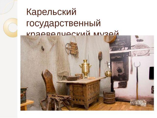Карельский государственный краеведческий музей