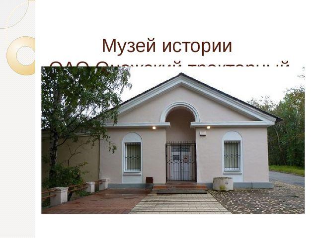 Музей истории ОАО Онежский тракторный завод