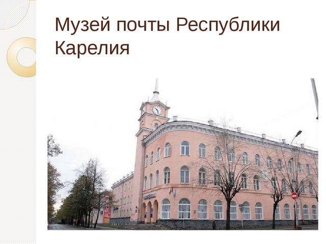 Музей почты Республики Карелия