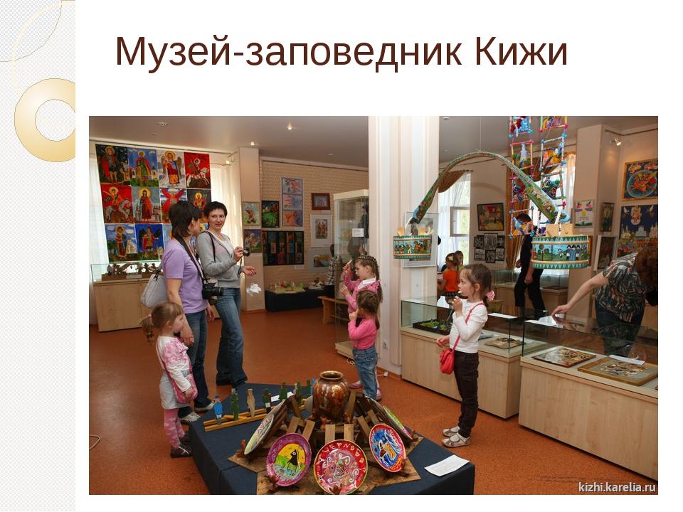 Музей-заповедник Кижи