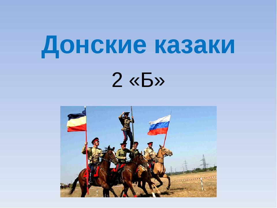 2 «Б» Донские казаки