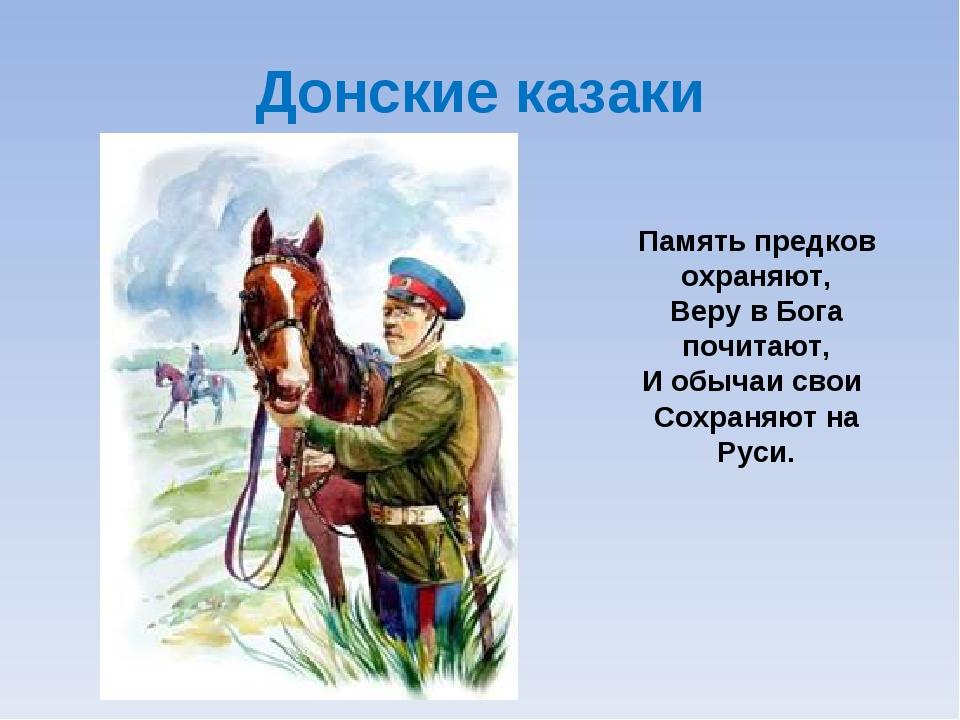 Донские казаки Память предков охраняют, Веру в Бога почитают, И обычаи свои С...