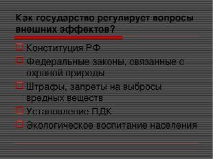 Как государство регулирует вопросы внешних эффектов? Конституция РФ Федеральн