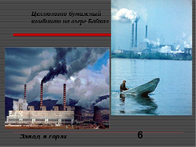 Целлюлозно-бумажный комбинат на озере Байкал Завод в горах 6