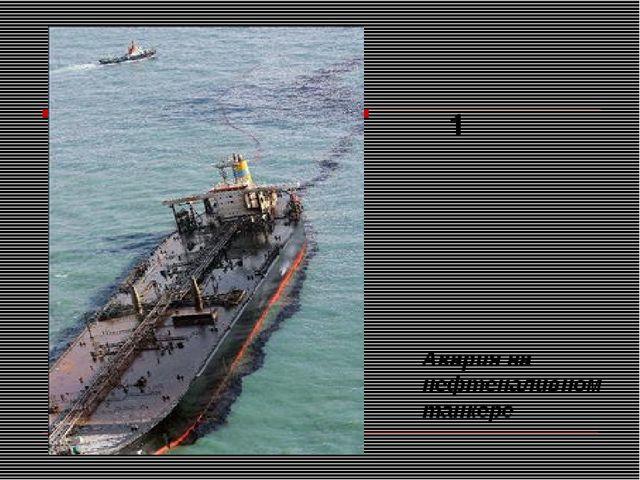 Авария на нефтеналивном танкере 1
