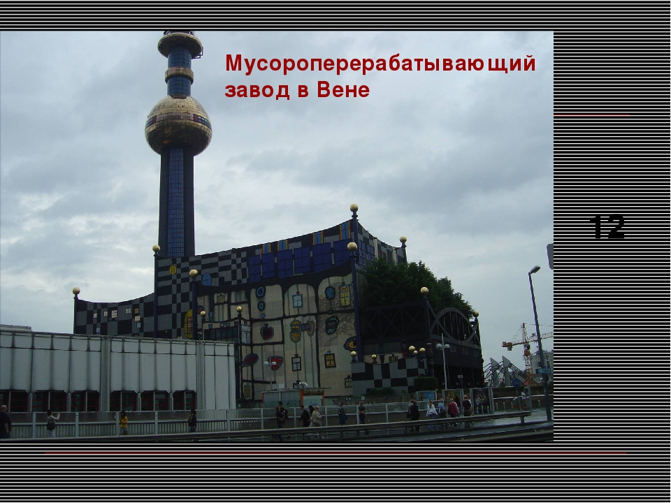 Мусороперерабатывающий завод в Вене 12