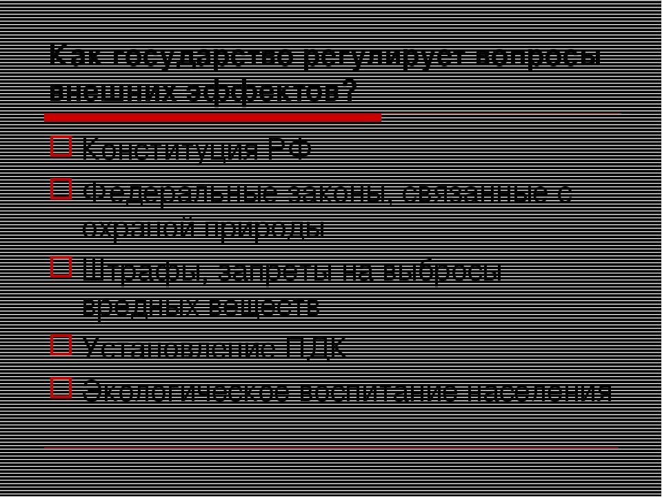Как государство регулирует вопросы внешних эффектов? Конституция РФ Федеральн...