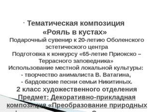 Тематическая композиция «Рояль в кустах» Подарочный сувенир к 20-летию Оболе