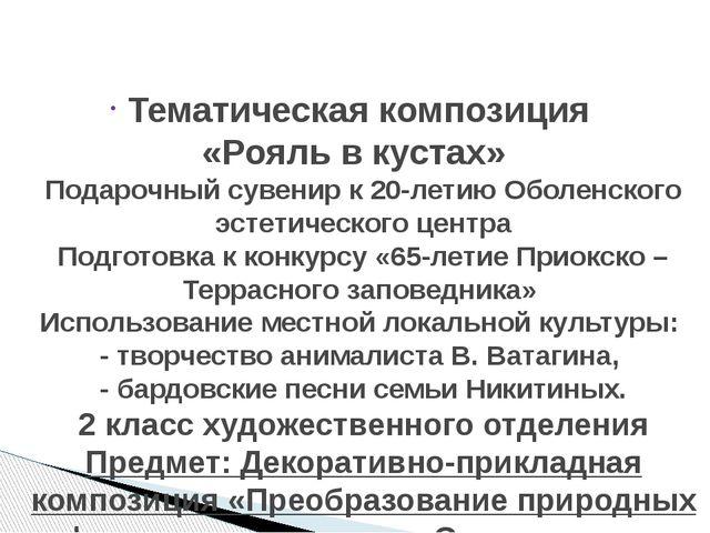 Тематическая композиция «Рояль в кустах» Подарочный сувенир к 20-летию Оболе...