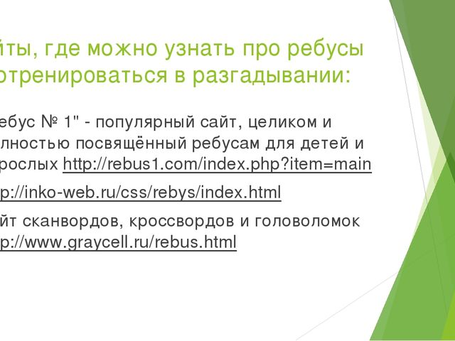"""Сайты, где можно узнать про ребусы и потренироваться в разгадывании: """"Ребус №..."""