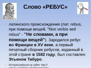 """Слово «РЕБУС» латинского происхождения (лат. rebus, при помощи вещей, """"Non ve"""