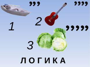 1 2 3 Л О Г И К А