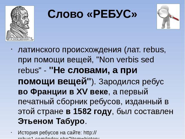 """Слово «РЕБУС» латинского происхождения (лат. rebus, при помощи вещей, """"Non ve..."""