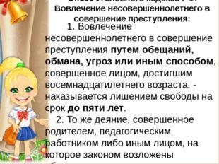 Ст.150 Уголовного кодекса РФ. Вовлечение несовершеннолетнего в совершение пре