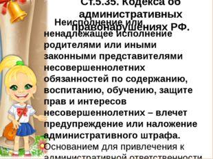 Ст.5.35. Кодекса об административных правонарушениях РФ. Неисполнение или не