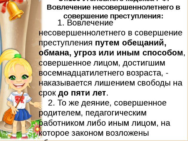 Ст.150 Уголовного кодекса РФ. Вовлечение несовершеннолетнего в совершение пре...