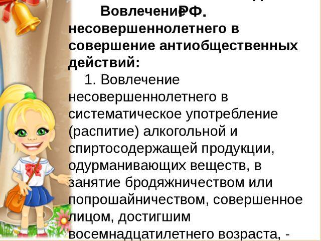 Ст.151 Уголовного кодекса РФ. Вовлечение несовершеннолетнего в совершение а...