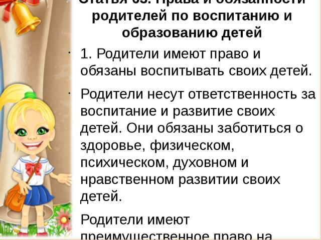 Статья 63.Права и обязанности родителей по воспитанию и образованию детей 1....