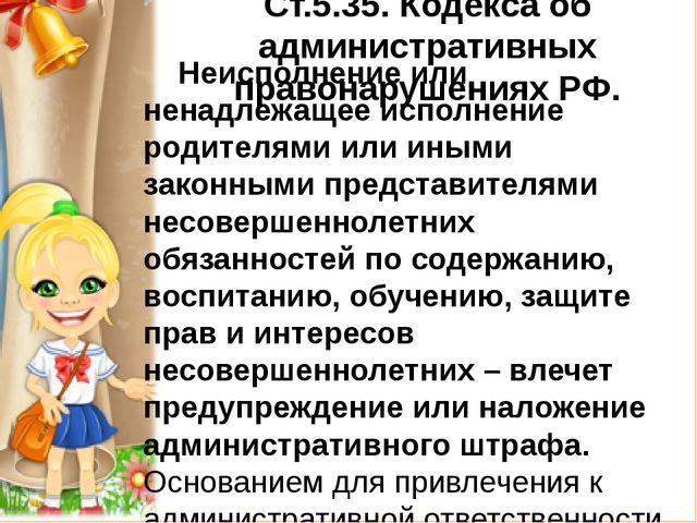 Ст.5.35. Кодекса об административных правонарушениях РФ. Неисполнение или не...