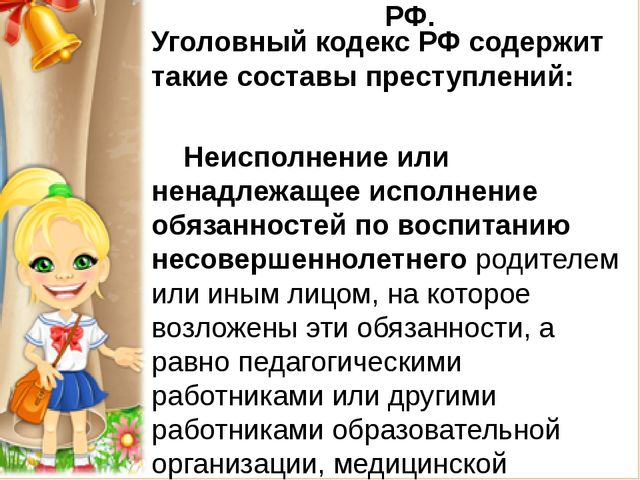 Ст.156 Уголовного кодекса РФ. Уголовный кодекс РФ содержит такие составы пре...
