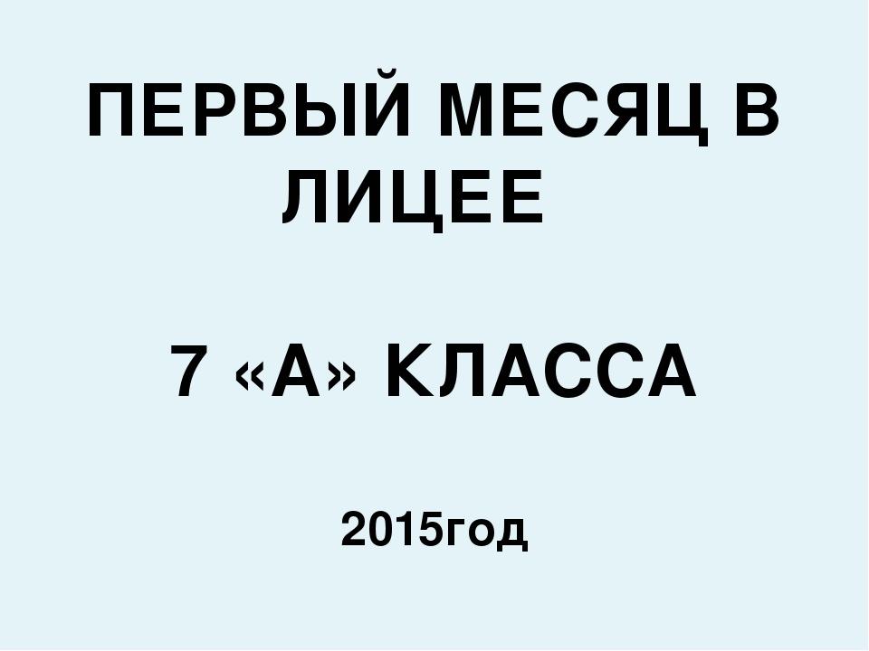 ПЕРВЫЙ МЕСЯЦ В ЛИЦЕЕ 7 «А» КЛАССА 2015год